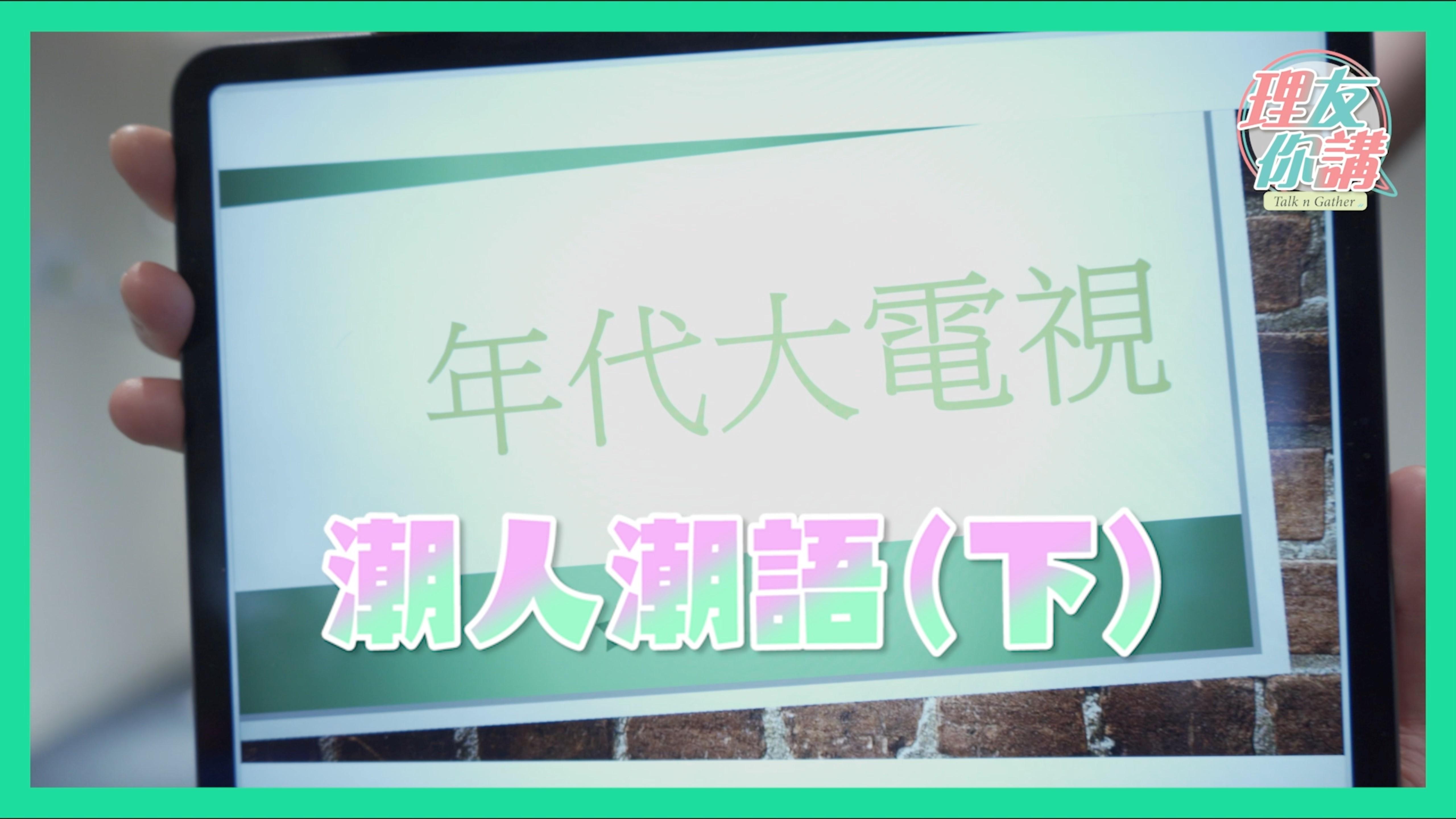 潮人潮語(下)|【理友你講】EP10.2