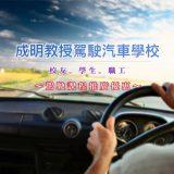 成明教授駕駛汽車學校