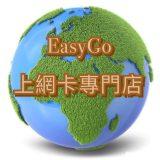 EasyGo上網卡專門店(澳門店)