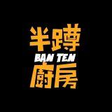 半蹲廚房 BAN TEN (澳門店)