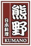 熊野日本料理